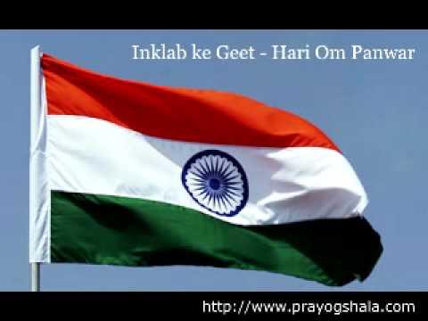 Inklab ke Geeth Sunane Wala hoon - Hari Om Panwar