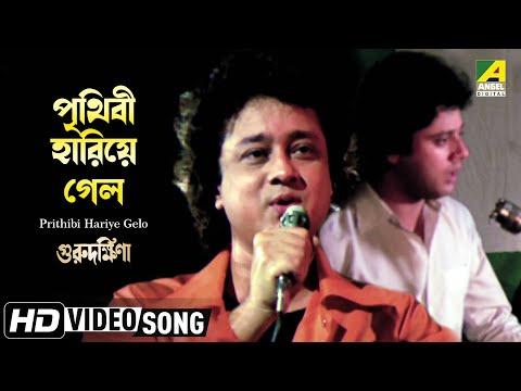 Prithibi Hariye Gelo | Guru Dakshina | Bengali Movie Song | Mohammed Aziz
