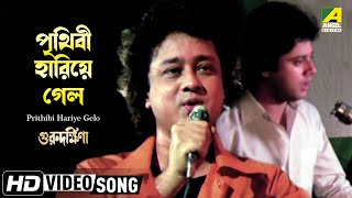 Prithibi Hariye Gelo Guru Dakshina Bengali Movie Video Song Mohammed Aziz Song