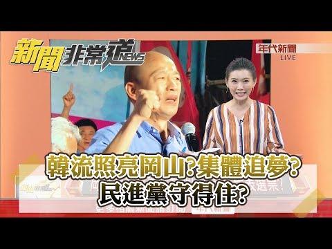 台灣-新聞非常道-20181115 韓流照亮岡山?集體追夢?民進黨守得住?