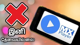 MX Player  Best Video Player for Android 2018 in
