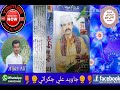 Javeed Jakhrani (Balochi) Album 24 Udar Bar Tha Heera By Aijaz Ali Gadani