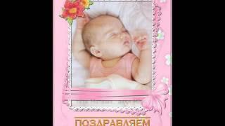 С днём рождения дочки!
