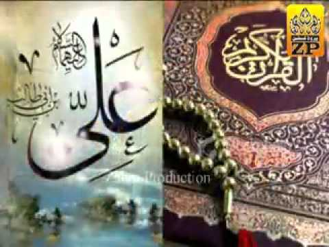 Quran o Ali