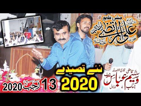 Zakir Qazi Waseem Abbas || 13 Rajab 2020 || Khanka Dogran Skp || New Qasida 2020