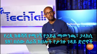TechTalk with Solomon S13 Ep1 - የረጲ ከቆሻሻ የሚገኝ የኃይል ማመንጫ፣ አዲሱ ጋላክሲ S9፣ በሰው ሰራሽ ክህሎት የታገዙ ገዳይ ድሮኖች