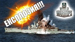 WORLD OF WARSHIPS Е ЯКА ИГРА!