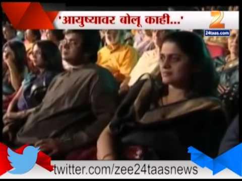 Zee24Taas : 1000 SHOW COMPLETED OF SALILS AYUSHYAVAR BOLU KAHI...