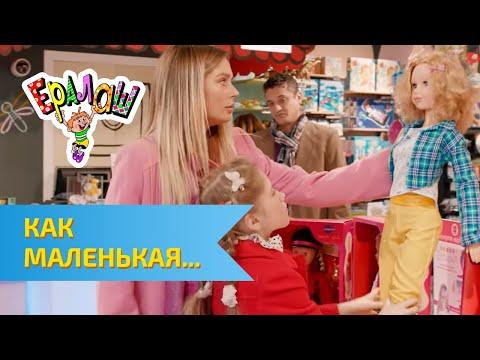 """Ералаш 2017 №296 """"Как маленькая"""""""