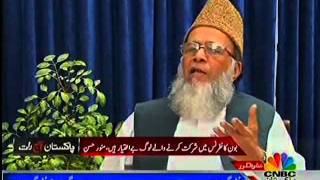 Syed Munawar Hasan (JI Ameer) Exclusive Interview On CNBC - 5 Dec 2011 - A Must Watch