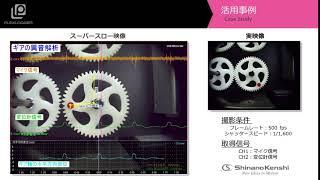 ハイスピードカメラ+データロガー 「歯車の異音解析」
