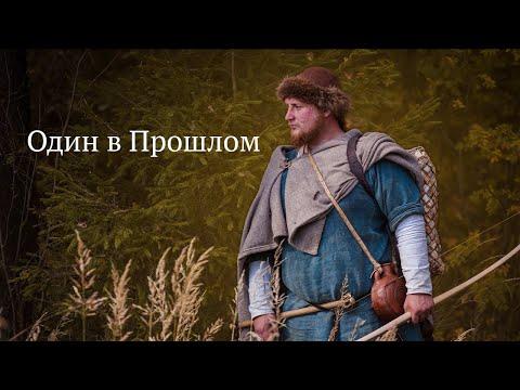 Один в Прошлом/Alone in the Past