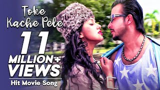 Toke Kache Pele | Raja Babu (2015) | Movie Song | Shakib Khan | Apu Biswas | Bobby Haque