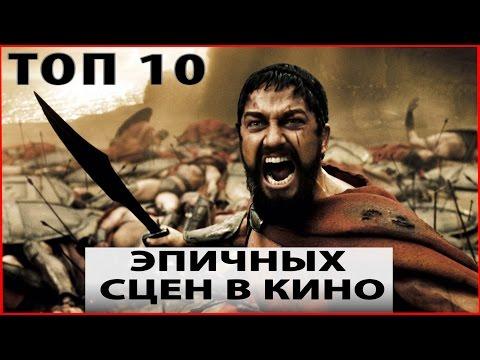 ТОП 10 ЭПИЧНЫХ МОМЕНТОВ В КИНО