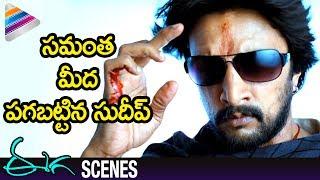 Sudeep Plans to Kill Nani and Samantha | Eega Malayalam Movie Scenes | EECHA  |Telugu Filmnagar