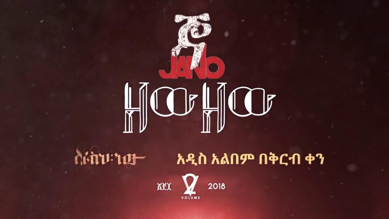 new Ethiopia Amharic Music 2018 Zew Zew - Jano Band