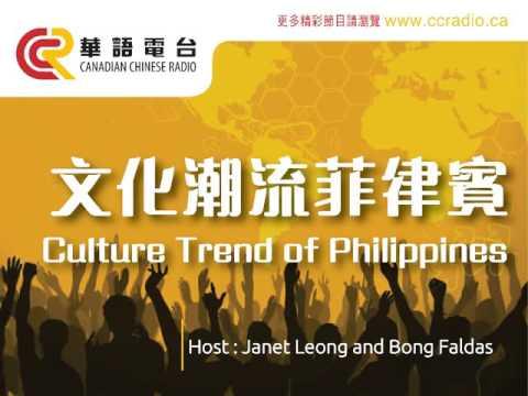 文化潮流菲律賓-Culture Trend of Philippines October 5th