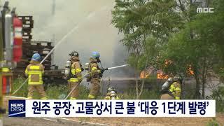 원주 공장·고물상서 큰 불 '대응 1단계 발령'-수정