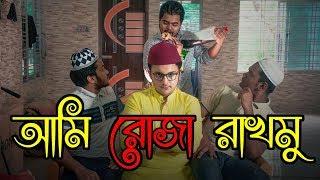 Ami Roja Rakmu | আমি রোজা রাখমু | Ahsan Habib Niloy | MD Ra Fi | YOUNG HUB