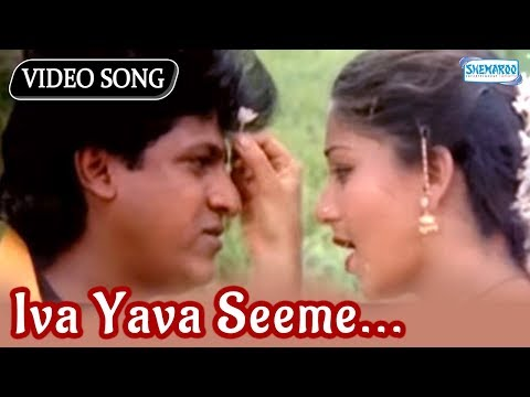Iva Yava Seeme - Shivaraj Kumar - Kannada Hit Song video