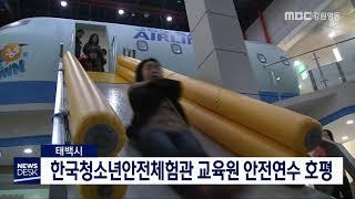 태백]한국청소년안전체험관 교직원 연수 호평
