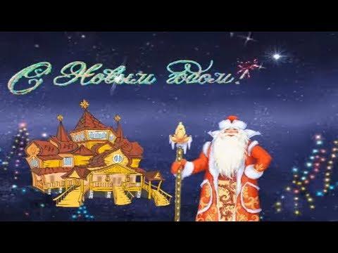 Музыка российская новый год