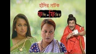 Eid Comedy Natok   Fondi Fikir   Foysal   Rumana  Dr. Enamul Hoq   Sabnam Parvin    Dilara Zaman