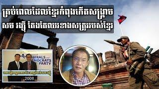 សម រង្ស៊ី ឈរខាងសត្រូវរបស់ខ្មែរជានិច្ច _ Khan Sovan talks about Sam Rainsy and Khmer