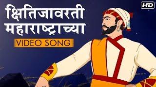 Kshitija Varti Maharashtrachya | Shivjayanti Special Song | Shankar Mahadevan | Prabho Shivaji Raja