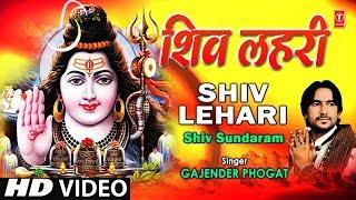 Shiv Lehari.....By Gajendra Phogat [Full Song] I Shiv Sundaram