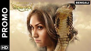 Amar Prem | Promo | Bengali Movie | Releasing on 9th December 2016
