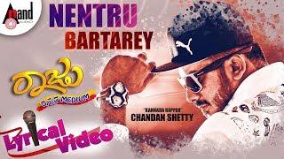 Raju Kannada Medium | Nentru Bartarey | New Lyrical Video 2018 | Chandan Shetty | Kiran Ravindranath