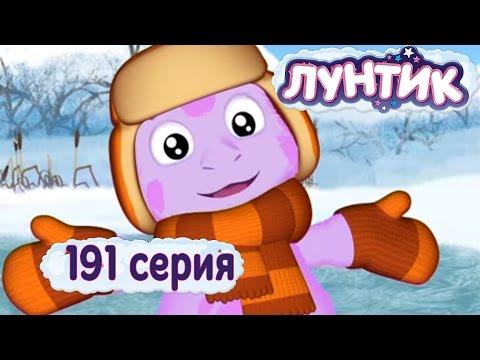 Лунтик все серии подряд 191 серия с