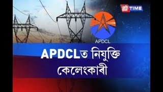 After APSC cash-for-job scam, irregularities found in APDCL appointments