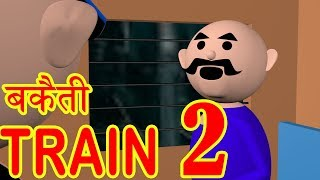 BAKAITI IN TRAIN- PART 2_ MSG TOONS FUNNY COMEDY ANIMATED VIDEO