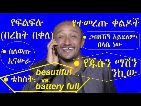 Ethiopia - Selected, Funniest Jokes Of Filfilu (Bereket Bekele)