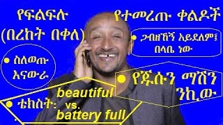 Ethiopia - Selected, funniest jokes of Filfilu (Bereket Bekele)