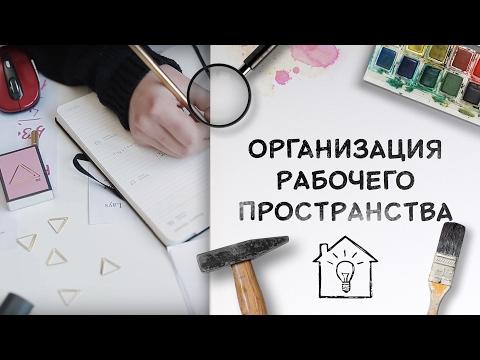 Организация рабочего пространства [Идеи для жизни]