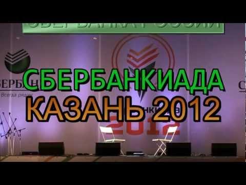 ГАВР - СБЕРБАНКИАДА 2012 - КАЗАНЬ -арТзаЛ