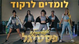 Download Lagu לומדים לרקוד את Freestyle# פסטיגל - עם חבשוש ושירה Gratis STAFABAND