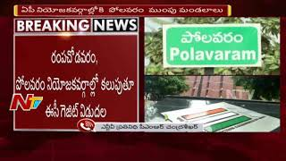 Polavaram Ordinance Bill: Polavaram Caved Mandals Merged With AP | NTV