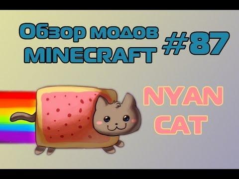 Обзор мода Minecraft - Nyan cat ! ( 87 )