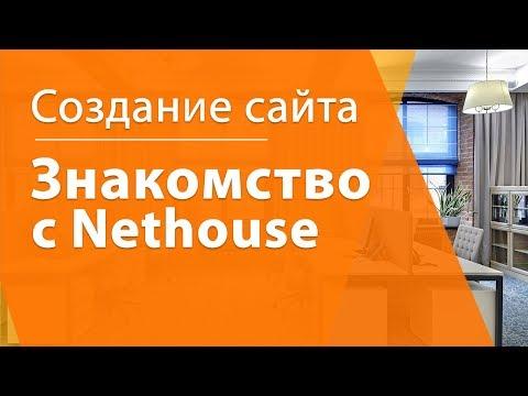 Знакомство с Nethouse
