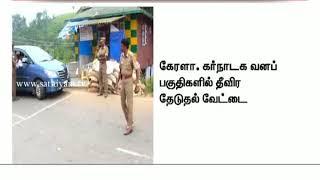 நீலகிரி மாவட்டத்தின் பல பகுதிகளில் மாவோயிஸ்ட்டுகள் ஊடுருவ திட்டம்