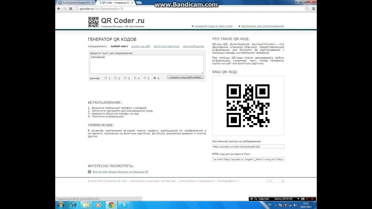 Как сделать qr код для ссылки 500