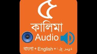 5 Kalima mp3(Bangla + English) - ৫ কালিমা