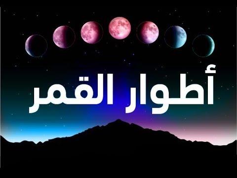 أطوار القمر المختلفة  | BzaFFort