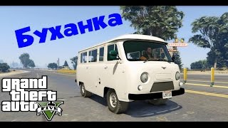 "GTA 5 Russian cars: УАЗ-452 ""Буханка"" (UAZ-452)"