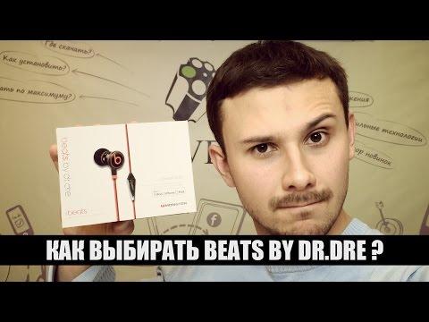 Покупаем в США: Beats By Dr.Dre - как не попасть на подделку?
