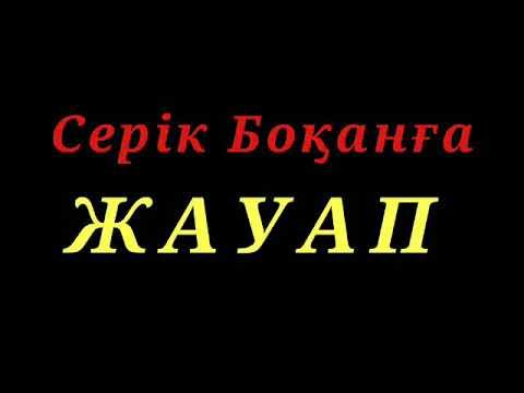 Серік Боқанға жауап
